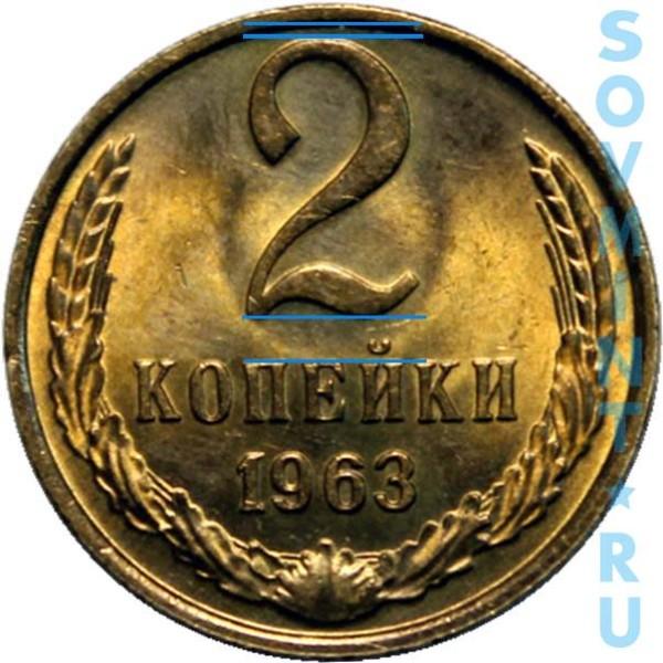 2 копейки 1963, шт.А (цифра номинала приподнята)
