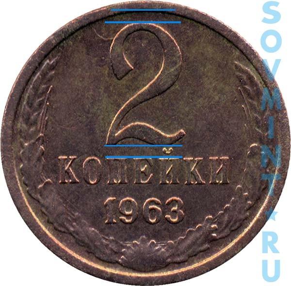 2 копейки 1963, шт.Б (цифра номинала приспущена)