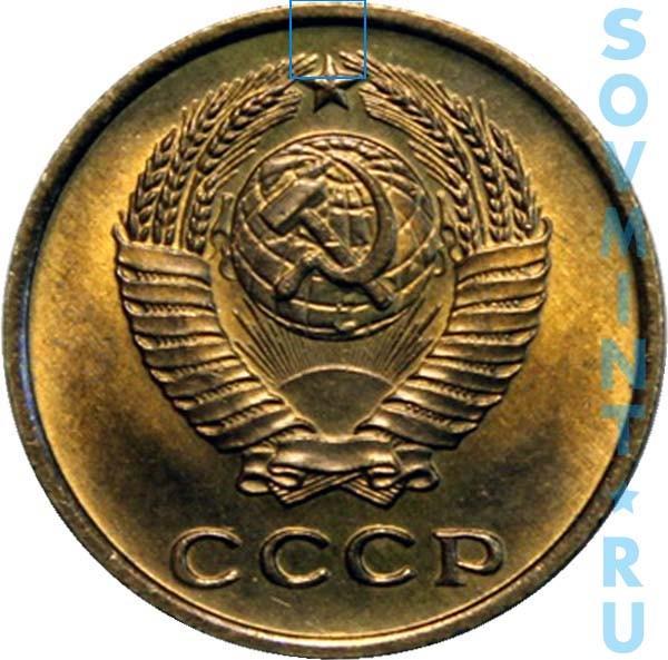2 копейки 1963, шт.1.11 (герб приспущен)