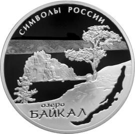 3 рубля 2015. Символы России - Озеро Байкал (обычное исполнение)