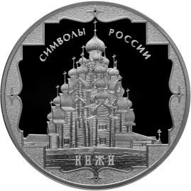 3 рубля 2015. Символы России - Кижи (обычное исполнение)