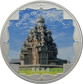 3 рубля 2015. Символы России - Кижи (специальное исполнение)