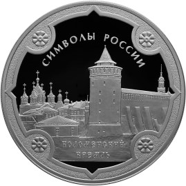 3 рубля 2015. Символы России - Коломенский кремль (обычное исполнение)