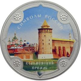 3 рубля 2015. Символы России - Коломенский кремль (специальное исполнение)