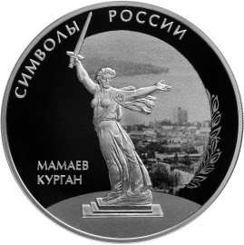 3 рубля 2015. Символы России - Мамаев курган (обычное исполнение)