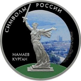 3 рубля 2015. Символы России - Мамаев курган (специальное исполнение)