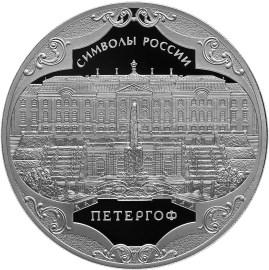 3 рубля 2015. Символы России - Петергоф (обычное исполнение)