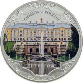 3 рубля 2015. Символы России - Петергоф (специальное исполнение)