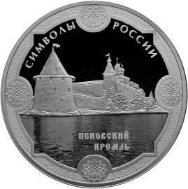 3 рубля 2015. Символы России - Псковский кремль (обычное исполнение)