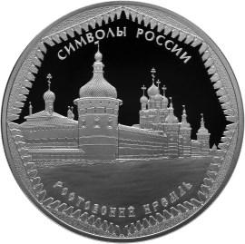 3 рубля 2015. Символы России - Ростовский кремль (обычное исполнение)