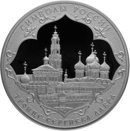 3 рубля 2015. Символы России - Троице-Сергиева лавра (обычное исполнение)