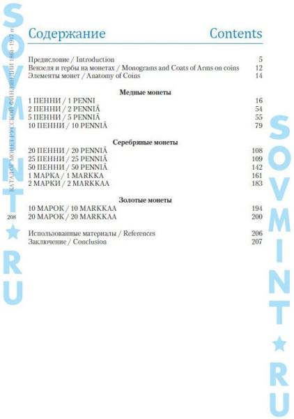 А.Н. Нилов, В.А. Гладцын. Каталог монет русской Финляндии 1867-1917 гг. (Содержание)