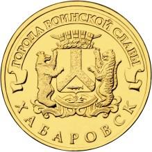 10 рублей 2015 Хабаровск (ГВС)