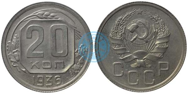 20 копеек 1936. Алюминиевый сплав «электраль» (№33). 1,14 гр. ГА РФ.