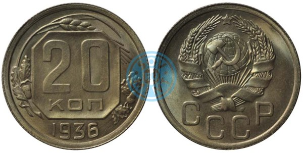 20 копеек 1936. Нейзильберовый сплав (№45). 3,24 гр. ГА РФ.