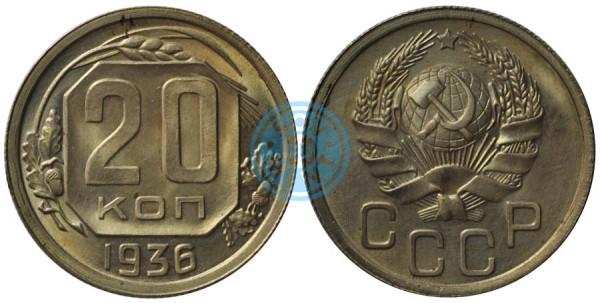 20 копеек 1936. Нейзильберовый сплав (№46). 3,51 гр. ГА РФ.