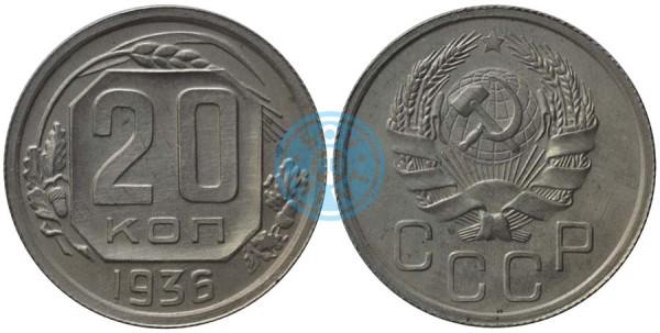 20 копеек 1936. Алюминиевый сплав (вместо №47). 1,13 гр. ГА РФ.