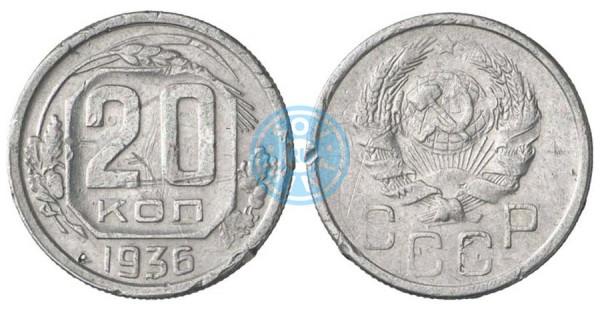 20 копеек 1936. Алюминий. 1,73 гр. (из коллекции В.Ю. Сорокина)