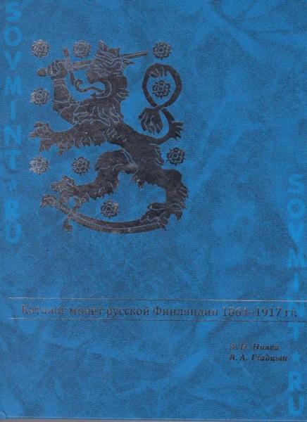 А.Н. Нилов, В.А. Гладцын. Каталог монет русской Финляндии 1867-1917 гг. (обложка)