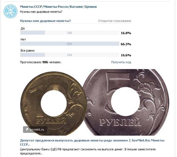 "Результаты опроса: ""Нужны нам дырявые монеты?"""