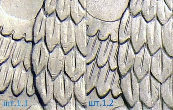 10 рублей 1992 ЛМД, шт.1.1 и шт.1.2