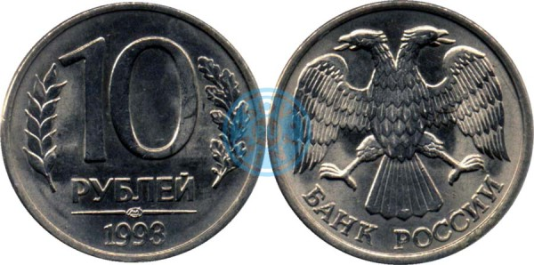 10 рублей 1993