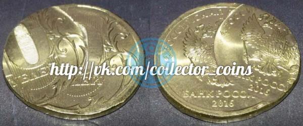 10 рублей 2016 ММД, двойной удар