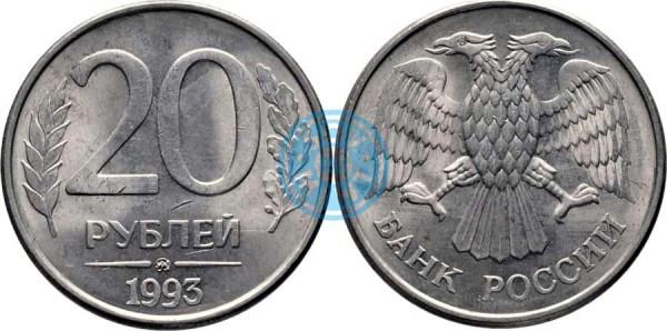 20 рублей 1993