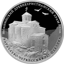 3 рубля 2016 года «Шоанинский древнехристианский храм, Карачаево-Черкесская Республика» (реверс)