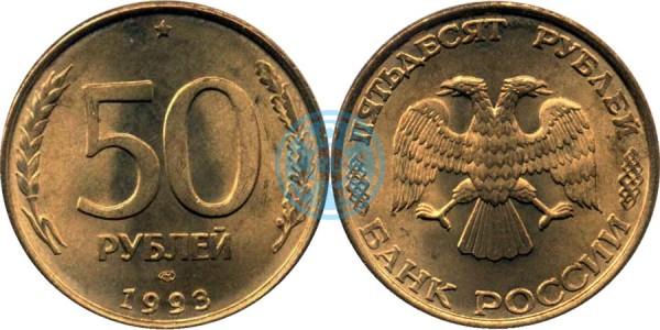 50 рублей 1993 (магнитные)
