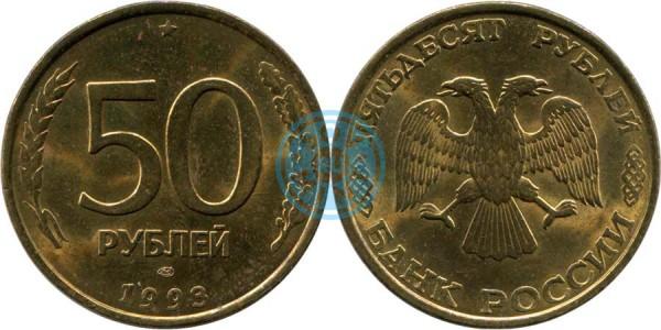 50 рублей 1993 (немагнитные)