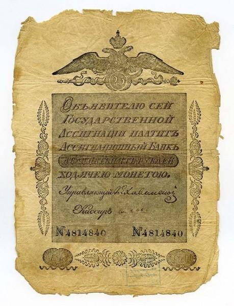 Ассигнация достоинством 25 рублей. 1818 г.