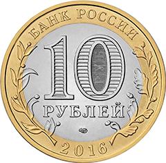 10 рублей 2016 «Белгородская область» (аверс)