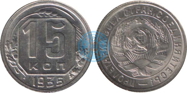 15 копеек 1935, герб 1934 (с чертой)