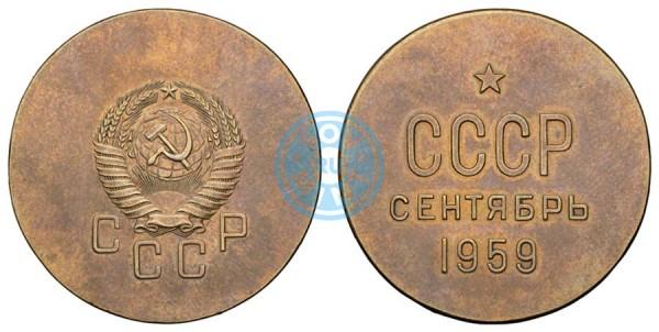 Пробный оттиск космического вымпела в латуни. Герб монеты 5 копеек 1957 г.