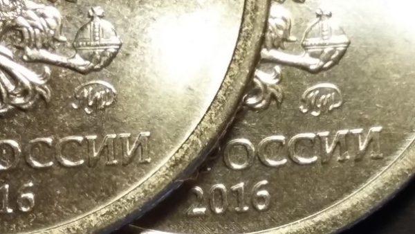 1 рубль 2016, разновидности по положения знака ММД