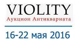 Топ10 лотов аукциона Violity (Украина) - 16-22 мая  2016 года