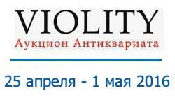 Топ10 лотов аукциона Violity (Украина) - 25 апреля-1 мая  2016 года