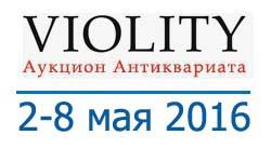 Топ10 лотов аукциона Violity (Украина) - 1-8 мая  2016 года