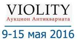 Топ10 лотов аукциона Violity (Украина) - 9-15 мая  2016 года