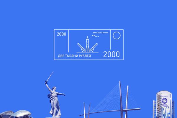 Банк России запустил сайт для выбора дизайна 200 и 2000 рублевых купюр