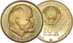 Пробные монеты 1970 года к столетию со дня рождения В. И. Ленина