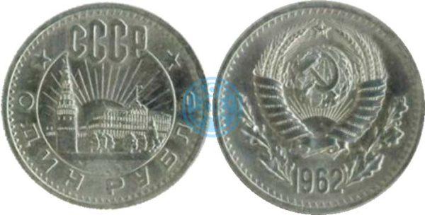 1 рубль 1962, пробный (из коллекции Гознака)