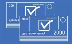 Голосование за символы России для размещения на банкнотах 200 рублей и 2000 рублей