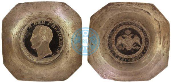 штемпеля пробного рубля 1827 года