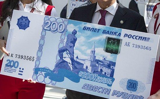 200 рублей, Казань