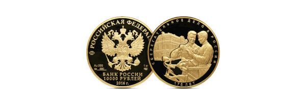 10000 рублей 2016. 175 лет сберегательному делу в России