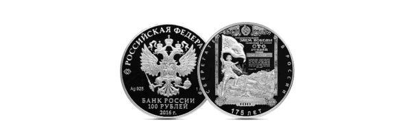 100 рублей 2016. 175 лет сберегательному делу в России
