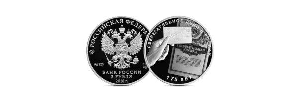 3 рубля 2016. 175 лет сберегательному делу в России