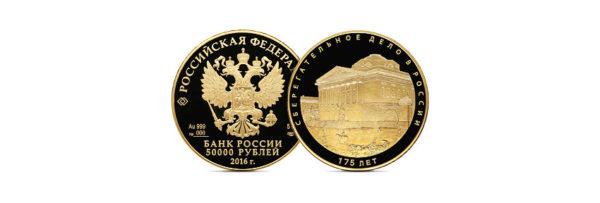 50000 рублей 2016. 175 лет сберегательному делу в России